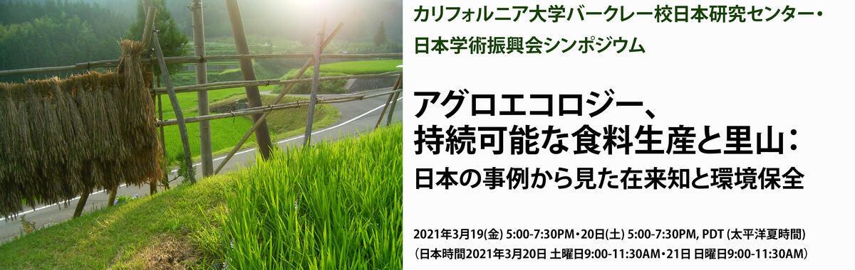 Satoyama JPN Banner