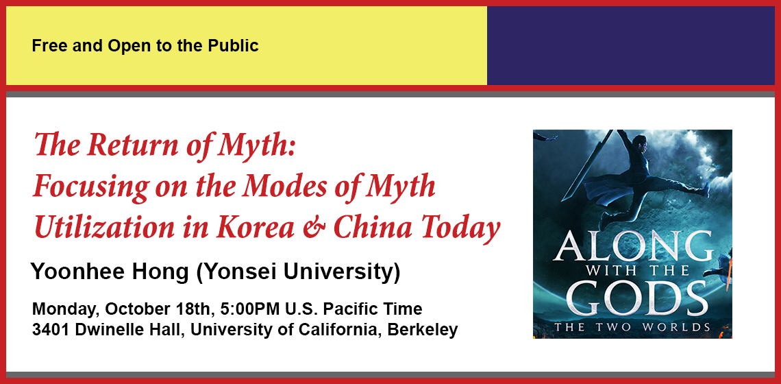 The Return of Myth, Myth Resources, and the Nowness of Mythology: Focusing on the Modes of Myth Utilization in Korea & China