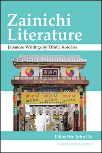 Zainichi Literature book cover